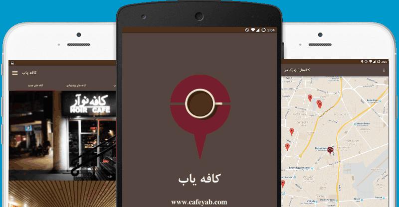 نرم افزار تلفن همراه کافه یاب