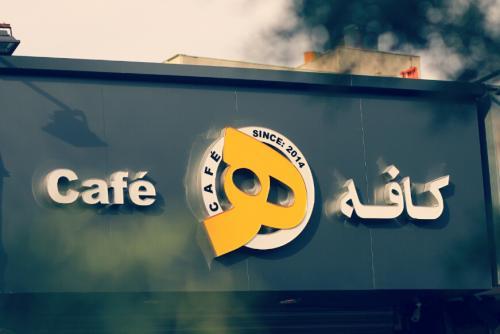 کافه هـ