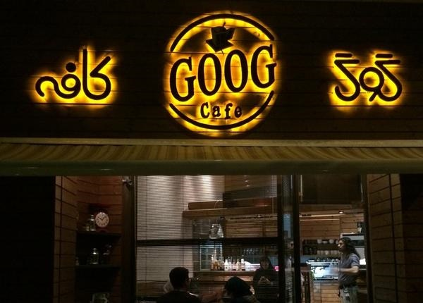 کافه گوگ