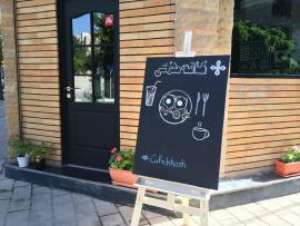 کافه خوش cafe khosh 10