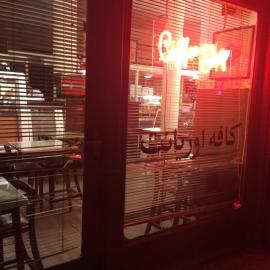 کافه قنادی اوریانت cafe oriant 2