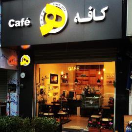 کافه هـ cafe he 2