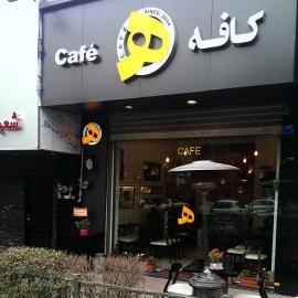 کافه هـ cafe he 4