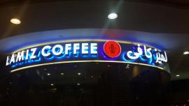 لمیز کافی (میرداماد) lamiz coffee mirdamad 5