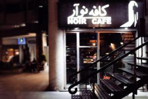 کافه نوآر