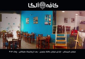 cafe olga cafeyab 10