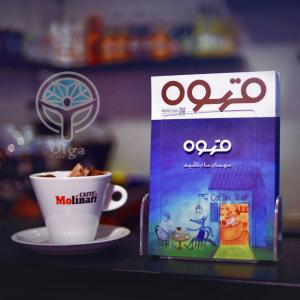 cafe olga cafeyab 4