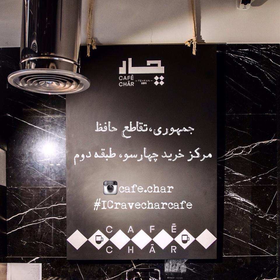 cafe char cafeyab 20