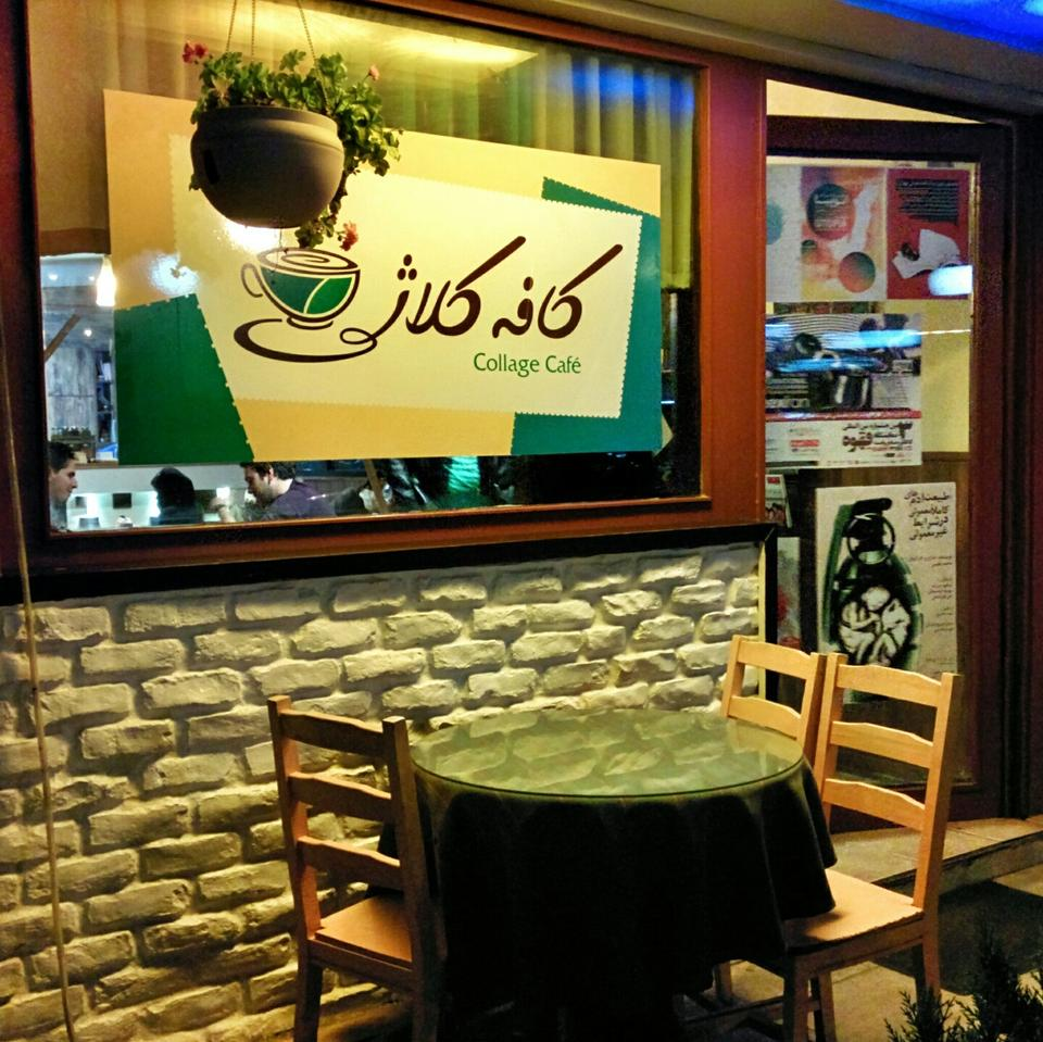 کافه کلاژ cafe collage 5
