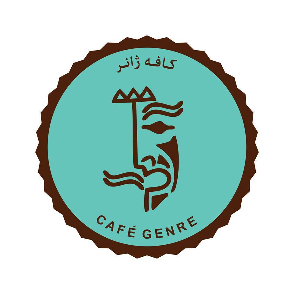 کافه ژانر cafe genre 4