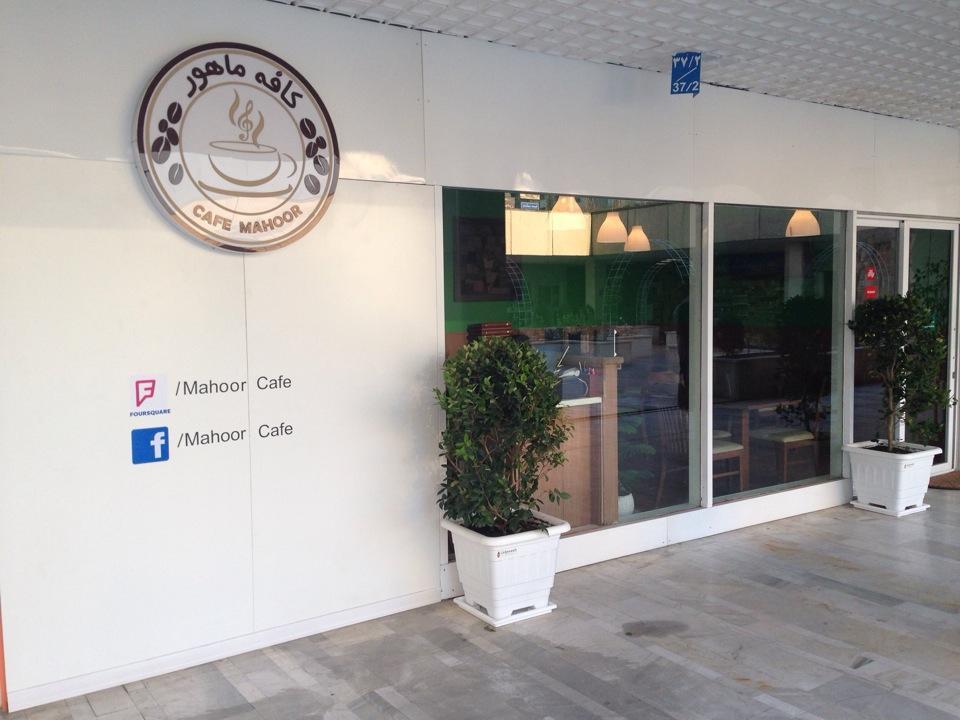 cafe mahoor 5