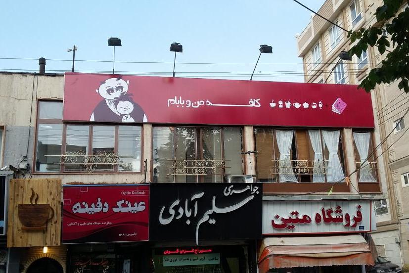 cafe mano babam cafeyab newest