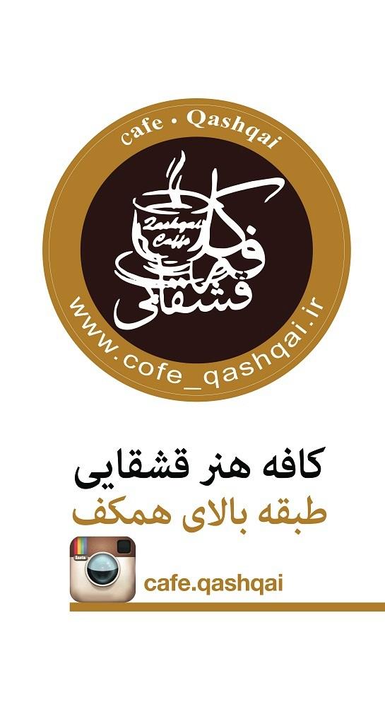 cafe qashqai cafeyab 6