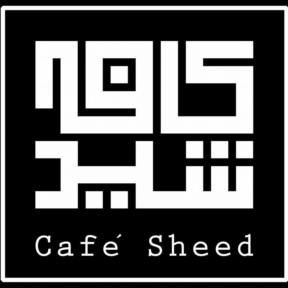cafe sheed qazvin cafeyab 5