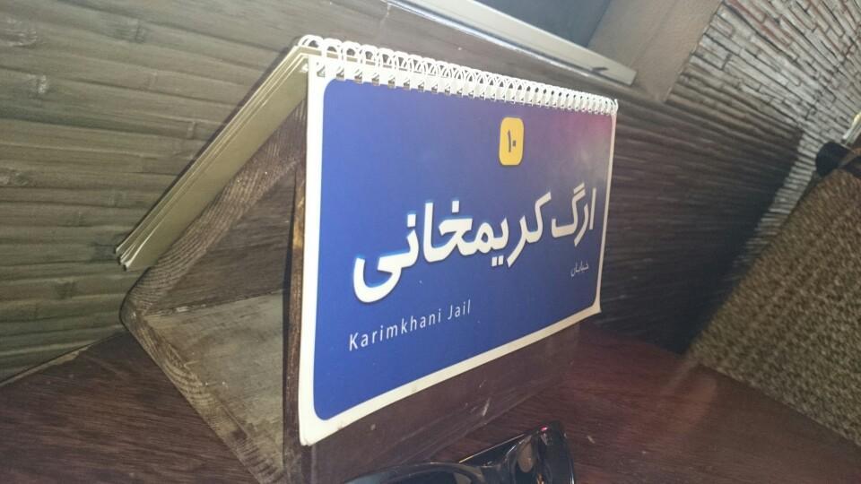 کافه شیراز cafe shiraz v2 2