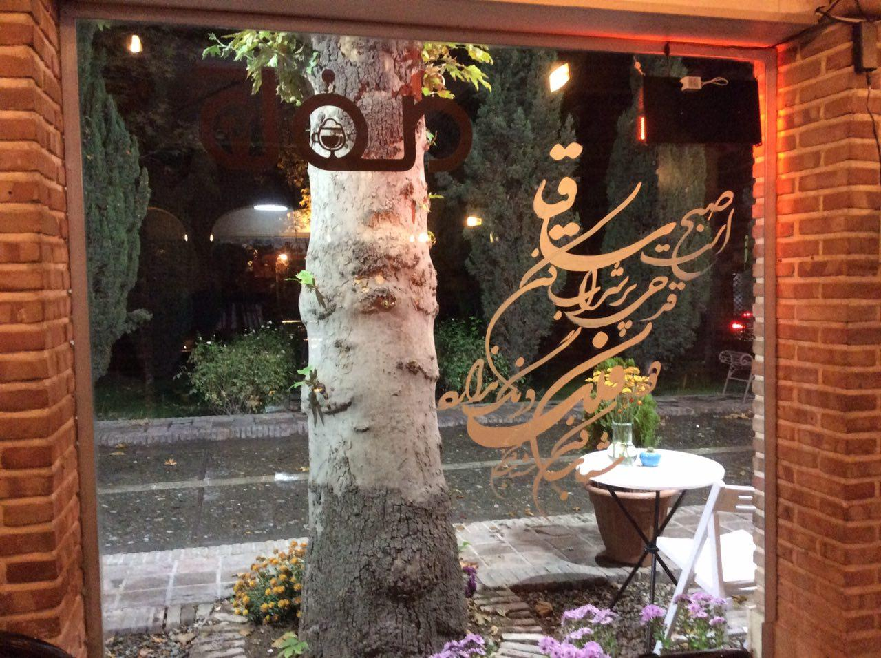 Atin Art Cafe کافه آتین