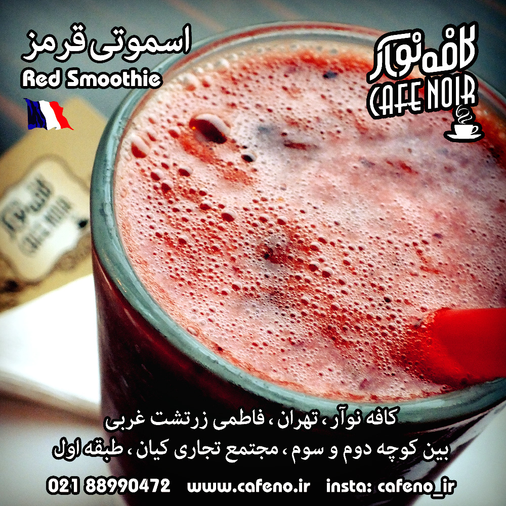 red smoothie2