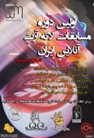 قوانین اولین دوره ی مسابقات لاته آرت آنلاین ایران