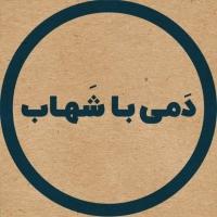 دَمی با شهاب، دوره آموزشی تخصصی قهوههای دمی