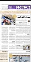 گزارش روزنامه جام جم از کافه نفس و کافه پناه با عنوان سرو قهوه رایگان برای سربازان سپید پوش