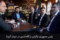 رئیس جمهوری اوکراین و کافه نشینی