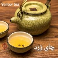 چای زرد