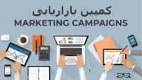 به روزترین راهنمای کمپینهای بازاریابی