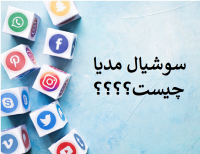 سوشیال مدیا (شبکه اجتماعی) چیست؟