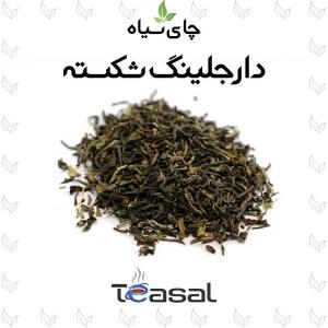 چای چای چای