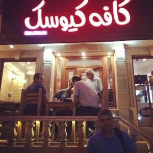 کافه کیوسک تبریز