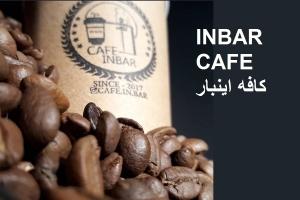 کافه اینبار