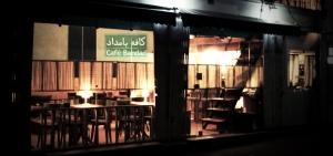 cafe bamdad 15