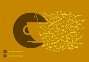 cafe mano babam cafeyab 7