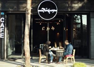 cafe sepanj cafeyab 13