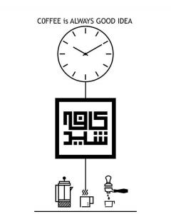 cafe sheed qazvin cafeyab 2