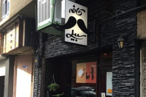 کافه سیبیل