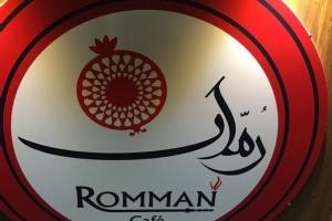 کافه رومان