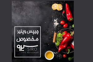 sirocaferestaurant 127