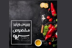 sirocaferestaurant 127