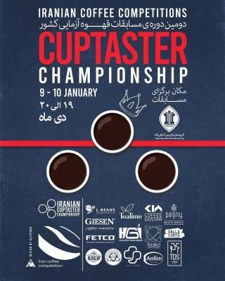 اسامی راه یافتگان به مرحله دوم دومین دوره مسابقات قهوه آزمایی کشوری
