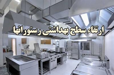 ارتقاء سطح بهداشتی رستورانها