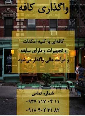 واگذاری کافه در شهر همدان