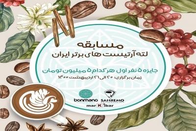 مسابقه ی لته آرتیست های برتر ایران  با همکاری   بن مانو و  سن رمو