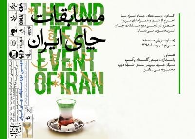 دومین دوره مسابقات چای ایران