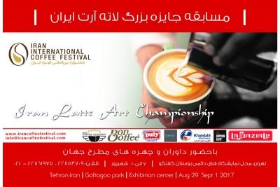 مسابقه جایزه بزرگ لاته آرت ایران