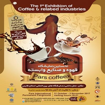 نخستین نمایشگاه بین المللی قهوه و صنایع وابسته شیراز