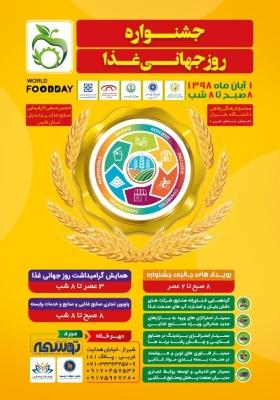جشنواره روز جهانی غذا