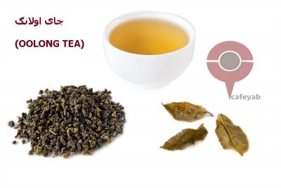 دمنوش پاییزی :چای اولانگ