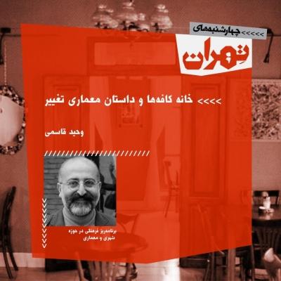 خانه کافههای تهران؛زیباییشناسی در خدمت حوزه عمومی 1