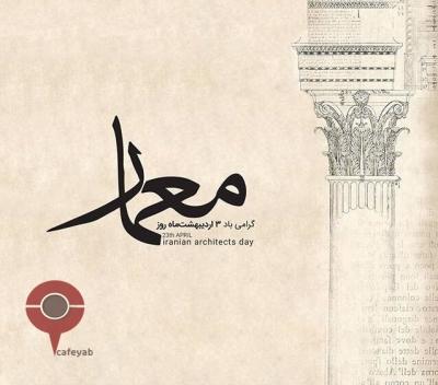 روز  جهانی معماری  ایرانی